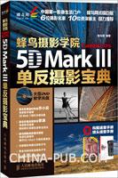 蜂鸟摄影学院 Canon EOS 5D Mark Ⅲ单反摄影宝典
