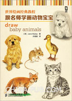 世界绘画经典教程:跟名师学画动物宝宝