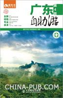 广东自助游(第4版)