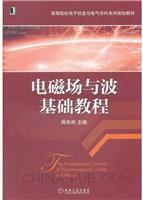 电磁场与波基础教程