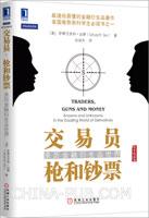 交易员、枪和钞票:亲历金融衍生品世界[图书]