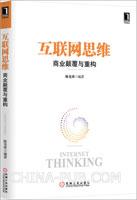 互联网思维:商业颠覆与重构[按需印刷]