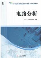 (特价书)电路分析