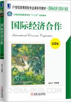 (特价书)国际经济合作(第2版)