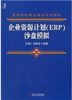 企业资源计划(ERP)沙盘模拟