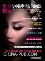 至美妆言――专业造型化妆的秘密(修订版)