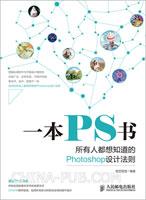 一本PS书――所有人都想知道的Photoshop设计法则