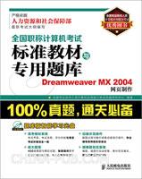 全国职称计算机考试标准教材与专用题库――Dreamweaver MX 2004网页制作