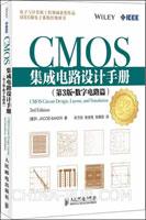 CMOS集成电路设计手册(第3版.数字电路篇)