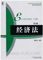 经济法(第2版)[按需印刷]
