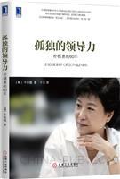 (特价书)孤独的领导力:朴槿惠的60年
