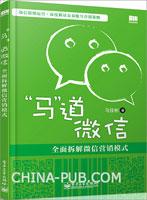 """""""马""""道微信――全面拆解微信营销模式(双色)"""
