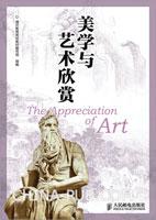 美学与艺术欣赏