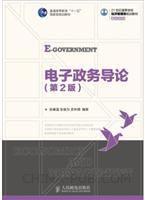 电子政务导论(第2版)