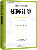 矩阵计算(英文版.第4版)