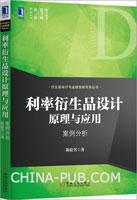 (特价书)利率衍生品设计原理与应用:案例分析
