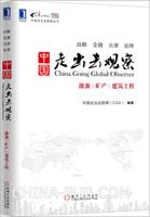 中国走出去观察:能源、矿产、建筑工程