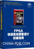 (特价书)FPGA快速系统原型设计权威指南