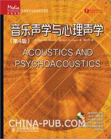 音乐声学与心理声学(第4版)