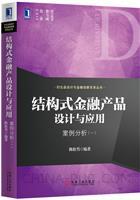 结构式金融产品设计与应用:案例分析(一)(正文黑白印刷)[图书]