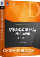 结构式金融产品设计与应用:案例分析(二)(正文黑白印刷)[图书]