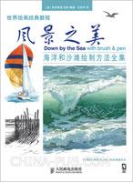 世界绘画经典教程:风景之美:海洋和沙滩绘制方法全集