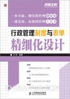 行政管理制度与表单精细化设计
