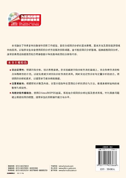 回归分析 - china-pub网上书店