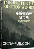布雷顿森林货币战:美元如何统治世界[图书]