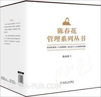 陈春花管理系列丛书(精装)