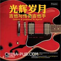 光辉岁月――吉他与传奇吉他手
