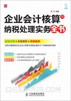 企业会计核算与纳税处理实务全书