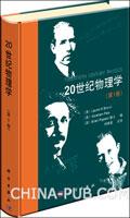 20世纪物理学(第1卷)(精装)