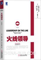 火线领导:危机管理的艺术(珍藏版)[图书]