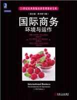 国际商务:环境与运作(英文版原书第13版)