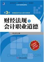 (特价书)财经法规与会计职业道德(第3版)