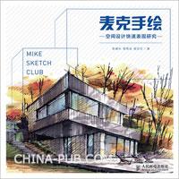 麦克手绘――空间设计快速表现研究