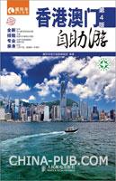 香港澳门自助游(第4版)