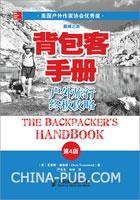 背包客手册(第4版)
