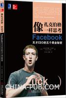 像扎克伯格一样思考:Facebook天才CEO的五个商业秘密[图书]