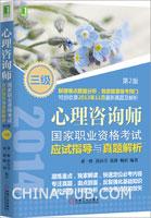 (特价书)心理咨询师国家职业资格考试应试指导与真题解析(三级)(第2版)