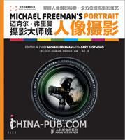 迈克尔・弗里曼摄影大师班――人像摄影