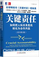 关键责任:如何把人际关系危机转化为合作共赢(原书第2版)