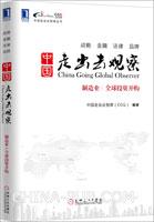 (特价书)中国走出去观察:制造业、全球投资并购