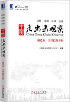 (www.wusong999.com)中国走出去观察:制造业、全球投资并购