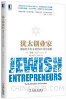 (特价书)犹太创业家:揭秘犹太创业者的8大成功因素