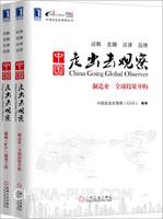 [套装书]中国走出去观察(能源、矿产、建筑工程+制造业、全球投资并购)(2册)