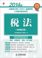 2014年注册会计师(CPA)全国统考专用辅导教材系列――税法(名师解读版)