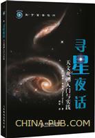 寻星夜话:天文观测入门与实践