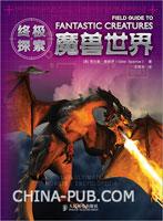 终极探索:魔兽世界